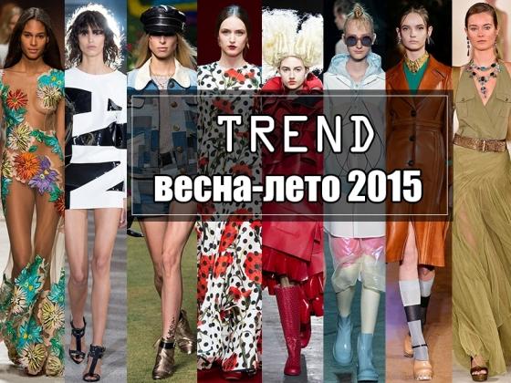 Модный приговор весна лето 2017 новинки